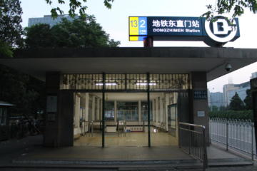 Metro IV: Beijing 2