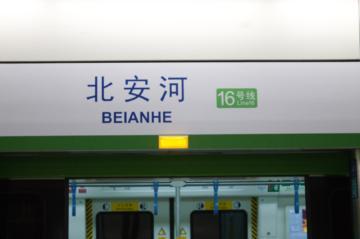 Metro IV: Beijing 4